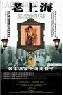 食品0069,食品,龙腾广告,老上海 上海美食节 路灯