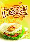 食品0071,食品,龙腾广告,食物广告