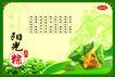 食品0074,食品,龙腾广告,粽子 端午佳节