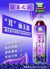 饮料0007,饮料,龙腾广告,蓝莓之夜 饮品 瓶装