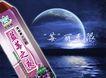 饮料0013,饮料,龙腾广告,蓝莓饮品 圆月