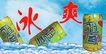 饮料0046,饮料,龙腾广告,冰爽 醒目 透凉