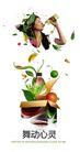 饮料0048,饮料,龙腾广告,舞动 心灵 果汁