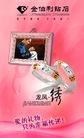 首饰浪漫0002,首饰浪漫,龙腾广告,金伯利钻石 戒指 相片