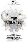 首饰浪漫0015,首饰浪漫,龙腾广告,白色情人节 舞女 白纱裙 舞蹈着 灰色花式