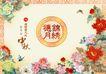 中秋月饼0099,中秋月饼,设计前沿封面包装,花朵边 圆圈 中秋字样
