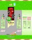 包装类医疗保健0003,包装类医疗保健,设计前沿封面包装,绿色 保健类 保健品