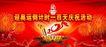 奥运0001,奥运,设计前沿封面包装,礼花 迎奥运倒计时 二零零八北京奥运会
