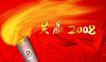 奥运0005,奥运,设计前沿封面包装,红色 图文 年代
