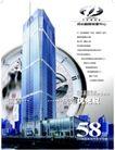 房地产0206,房地产,设计前沿封面包装,高搂大厦 时钟 标志