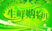 海报0008,海报,设计前沿封面包装,生鲜购物月 水珠 绿叶
