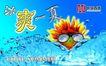 海报0043,海报,设计前沿封面包装,冰爽 一夏 向日葵