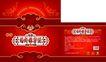 烟酒0006,烟酒,设计前沿封面包装,主色 红色 中国文化