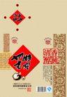 烟酒0009,烟酒,设计前沿封面包装,清香醇纯 合成图 素材