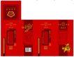 烟酒0016,烟酒,设计前沿封面包装,