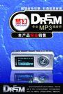 电子0004,电子,设计前沿封面包装,MP3 外型 款式