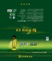 茶包装0050,茶包装,设计前沿封面包装,粒粒香 稻米 上市