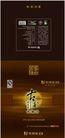 茶包装0054,茶包装,设计前沿封面包装,