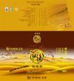 茶包装0063,茶包装,设计前沿封面包装,符号 商标 标志图形