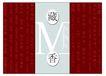 茶包装0064,茶包装,设计前沿封面包装,文字 中国红 典雅