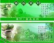 茶包装0089,茶包装,设计前沿封面包装,茶具 茶的艺术 品位
