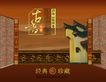 茶包装0091,茶包装,设计前沿封面包装,石屋檐 古香 土红色天空