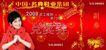 贺卡卡片0002,贺卡卡片,设计前沿封面包装,兑奖券 中国名典鞋业集团 鞭炮