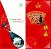 贺卡卡片0004,贺卡卡片,设计前沿封面包装,乐器 琵琶 邀请函
