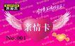 贺卡卡片0008,贺卡卡片,设计前沿封面包装,亲情卡 苏泊尔 卡号