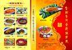 食品0184,食品,设计前沿封面包装,