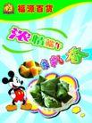 食品0201,食品,设计前沿封面包装,米老鼠 粽子 商标