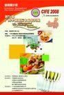 食品0220,食品,设计前沿封面包装,
