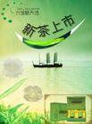 饮料0061,饮料,设计前沿封面包装,绿茶 船只 盒装
