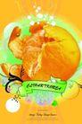 水果0013,水果,韩国设计元素,剥开的橘子 新鲜水果