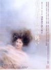 日本2006最佳创意0071,日本2006最佳创意,广告创意,朦胧人影