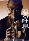 日本2006最佳创意0099,日本2006最佳创意,广告创意,大眼睛 乐器 演奏