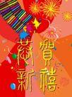 新年节日0042,新年节日,电脑合成,