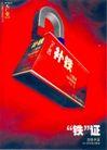 药品保健品0013,药品保健品,广告创意,一把锁