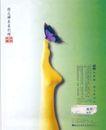 药品保健品0015,药品保健品,广告创意,脚尖