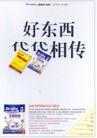 食品饮料0117,食品饮料,广告创意,