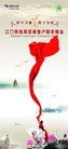 古典中国0002,古典中国,行业设计精选,红绸 环境 莲花