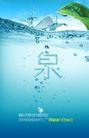 水滴0006,水滴,行业设计精选,泉水 水珠 绿叶