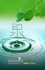水滴0043,水滴,行业设计精选,泉水 波纹 涟漪