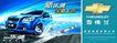 汽车0002,汽车,行业设计精选,车身 广告 新车