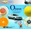汽车0008,汽车,行业设计精选,光碟 水果 饮料