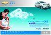 汽车0009,汽车,行业设计精选,情侣 天空 海报