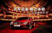 汽车0010,汽车,行业设计精选,红色 名车 全球通赏车月
