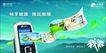 通讯0010,通讯,行业设计精选,彩屏 广告语 通讯工具