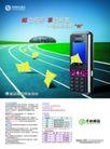 通讯0045,通讯,行业设计精选,跑道 冲刺 竞争