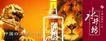 酒0004,酒,行业设计精选,水井坊酒 白酒 石狮